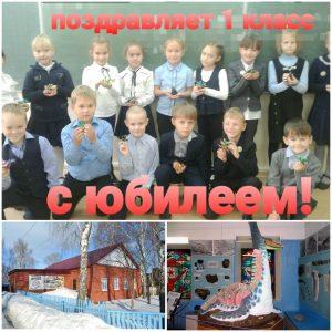 МОУ Ундоровский лицей, учащиеся 1 класса
